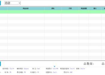 美萍服装行业连锁店库存会员软件图片