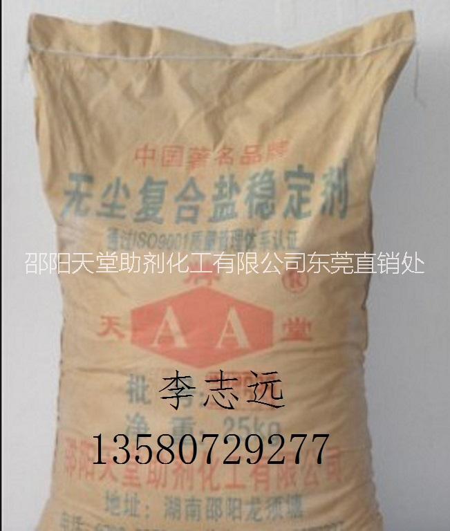 供应复合盐稳定剂作用 厂家直销复合盐稳定剂