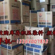 求购库存染料颜料油墨树脂钛白粉塑料橡胶化工原料回收批发