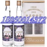 2008马萧纪念酒两瓶礼盒装图片