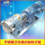 供应不锈钢卫生级凸轮式双转子泵