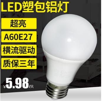 爆款led塑包铝球泡灯 A60球泡灯  led塑包铝A60球泡灯