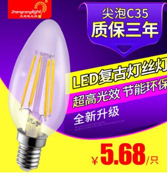 LED复古灯丝灯泡 e14led蜡烛灯 可调光蜡烛灯丝灯 led  led拉尾泡