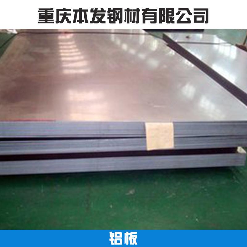 贵阳铝板报价 贵阳合金铝板报价 贵阳花纹铝板厂家 厂家直销