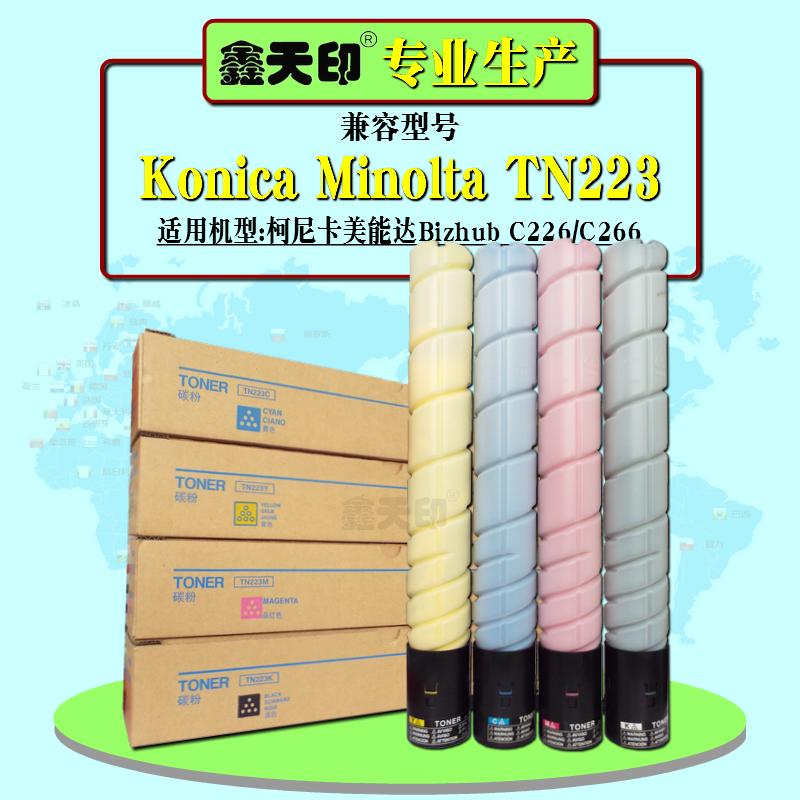 适用柯尼卡美能达 TN223彩色粉盒 C226 C266碳粉墨粉彩粉