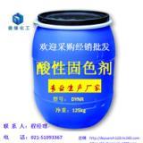 供应染整助剂 酸性固色剂DYNR 价。上海专业生产酸性固色剂厂家