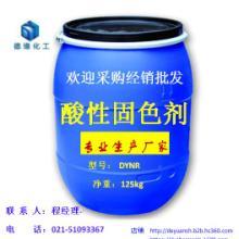 供应染整助剂 酸性固色剂DYNR 价。上海专业生产酸性固色剂厂家图片