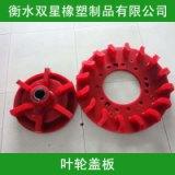 叶轮盖板橡胶耐磨聚氨酯浮洗机定子浮选机用叶轮盖板厂家直销