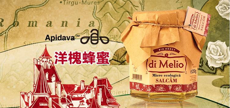 罗马尼亚原装进口 欧盟天然有机食品250g洋槐蜂蜜
