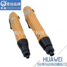 HW-4500东莞电动螺丝刀批发 全自动电动螺丝刀工厂