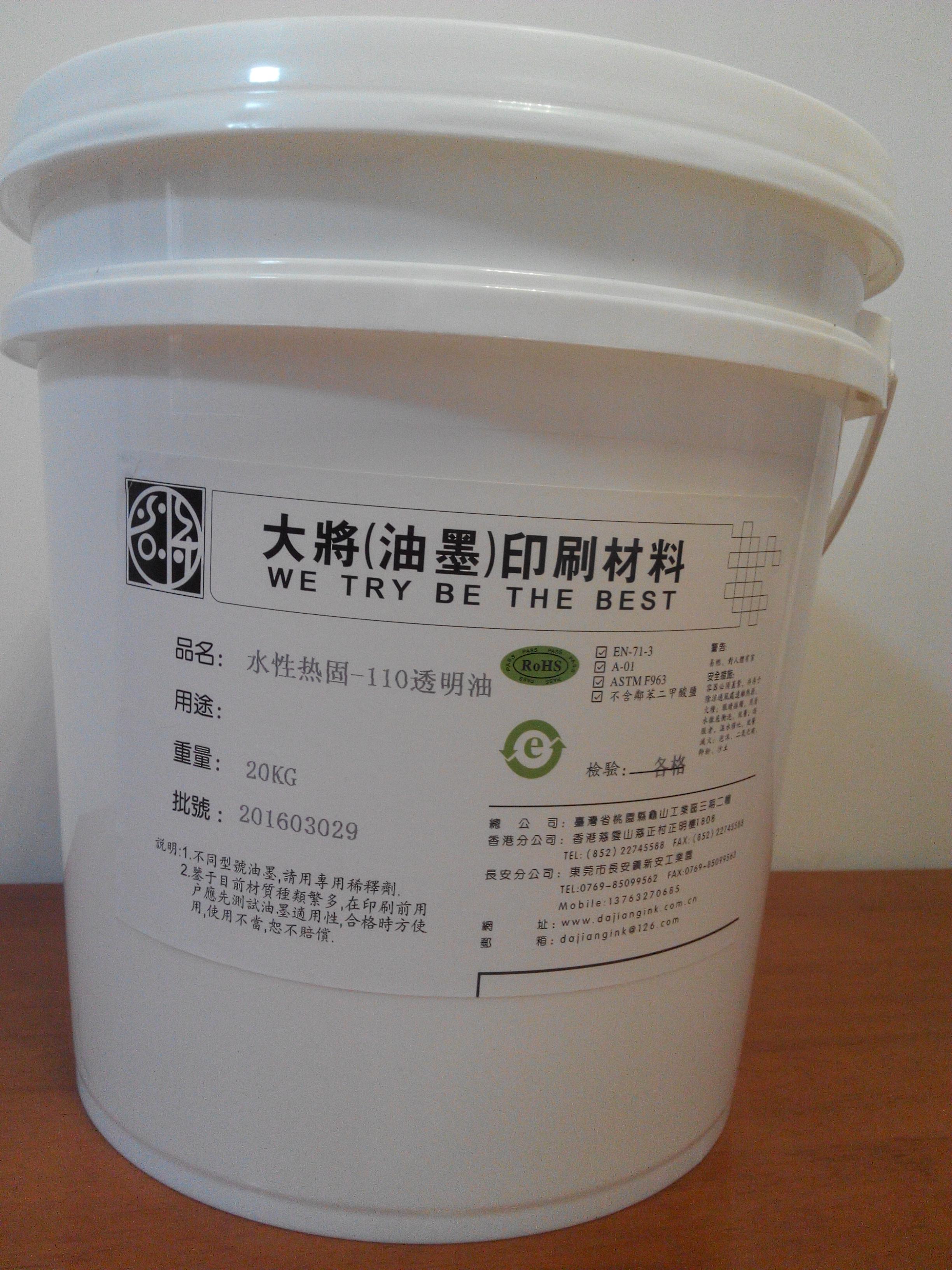 厂家生产     水性热固油墨  仿硅胶油墨 立体油墨