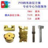 塑胶模具,冲压模具涂层加工(ALTiN,CrN,WC/C,TiCN-MP)