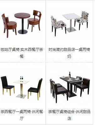 宝安咖啡厅桌椅快餐厅桌椅奶茶店桌椅甜品店桌椅西餐厅桌椅卡座沙发