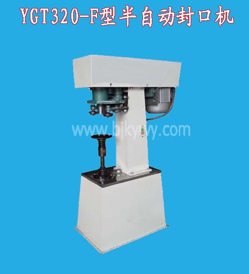 北京凯悦供应自动高速纸罐封盖机 YGT320-F型半自动封口机 自动高速纸罐封盖机