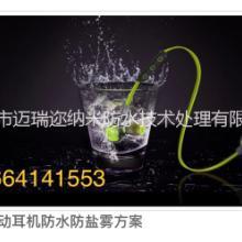 PCBA纳米防水液5秒浸泡防水  蓝牙运动耳机防水防盐雾方案防汗 蓝牙运动耳机防水防盐雾防汗