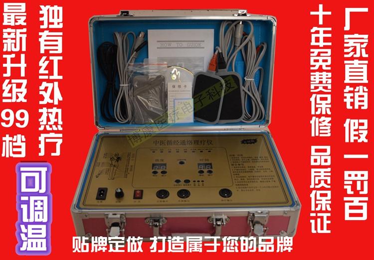 酸碱平DDS生物电疗仪