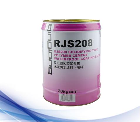 RJS208反应性聚合物水泥涂料CQ113 防水涂料厂家批发价供应适用屋面\地下工程隧道\泳池\食用水池及室内防水工程