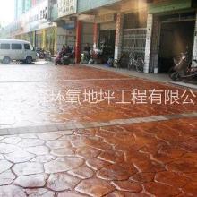 宁夏压花地坪材料10元/平米,买材料免费提供压花地坪模具使用