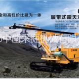 红五环HC726A履带式潜孔钻车四川成都厂家现货价格