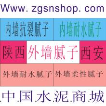 供应西安工程腻子价格-中国水泥商城