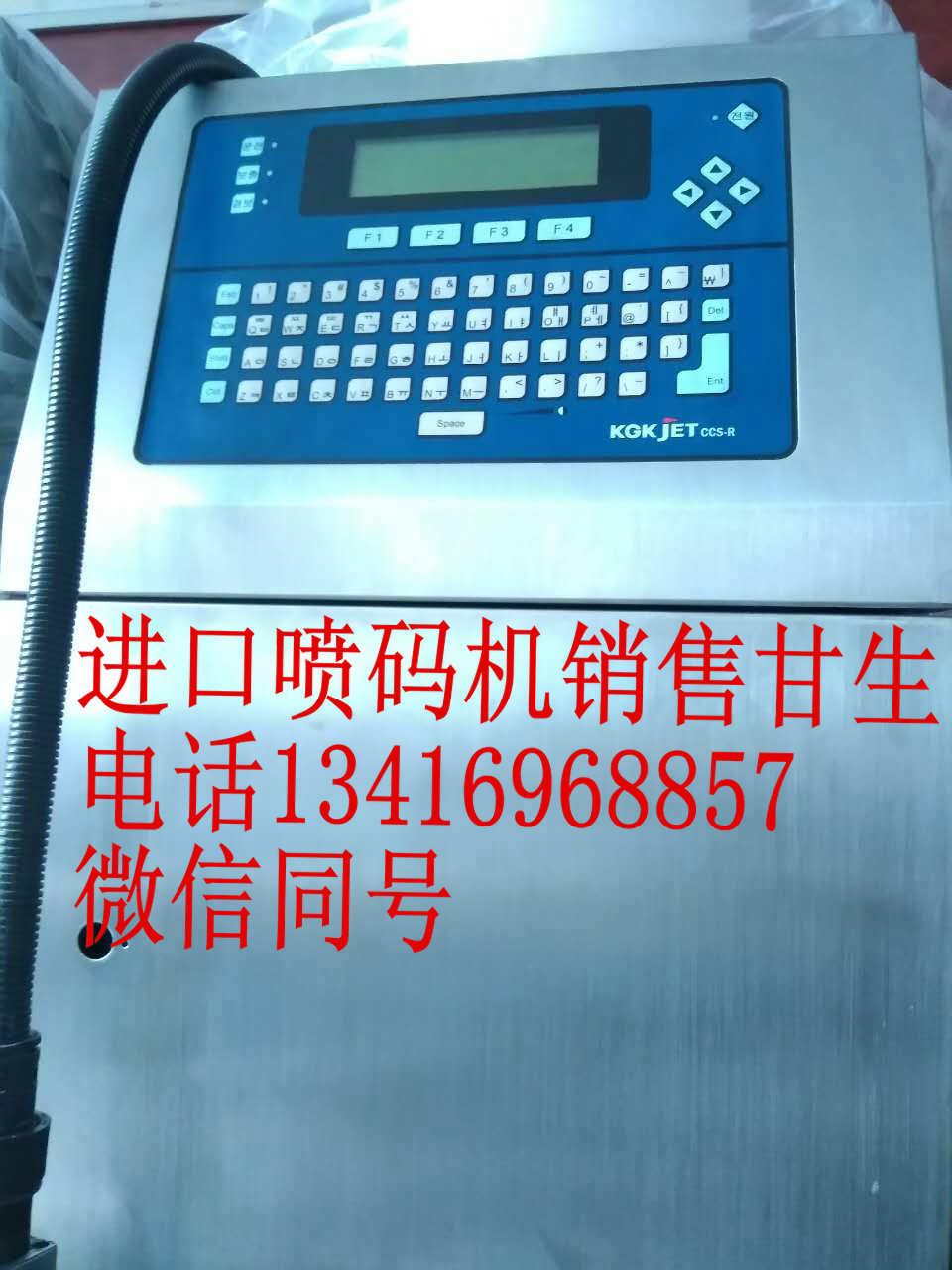 深圳电子电器行业喷码方案、电子元器件喷码机