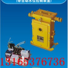 QJC1-15/660(380)矿用隔爆兼本质运行安全特惠电磁起动器运行安全特惠 矿用电磁起动器运行安全特惠