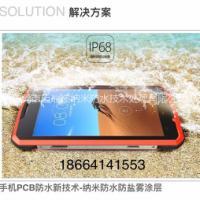 手机PCB防水新技术纳米防水华为 手机防水新技术纳米防水华为 手机防水技术纳米防水华为