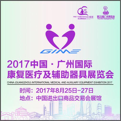 2017广州呼吸机博览会