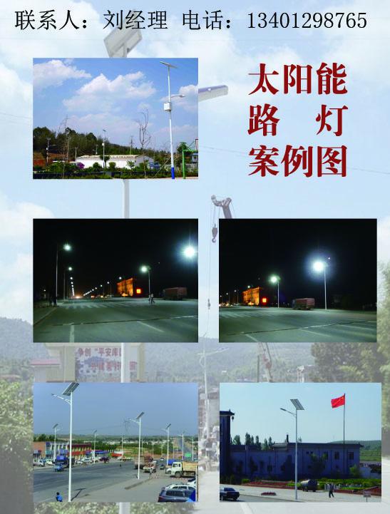 销售湖北咸宁太阳能路灯厂家