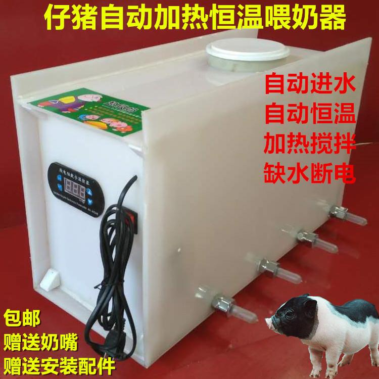 仔猪恒温喂奶机小猪补奶机小猪喂奶器自动加热奶妈机
