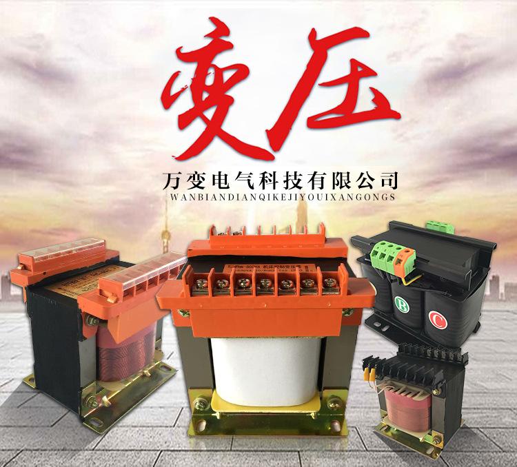 万变BK-100VA单相控制变压器 380V220V转220V36V24V12V6.3V 100W