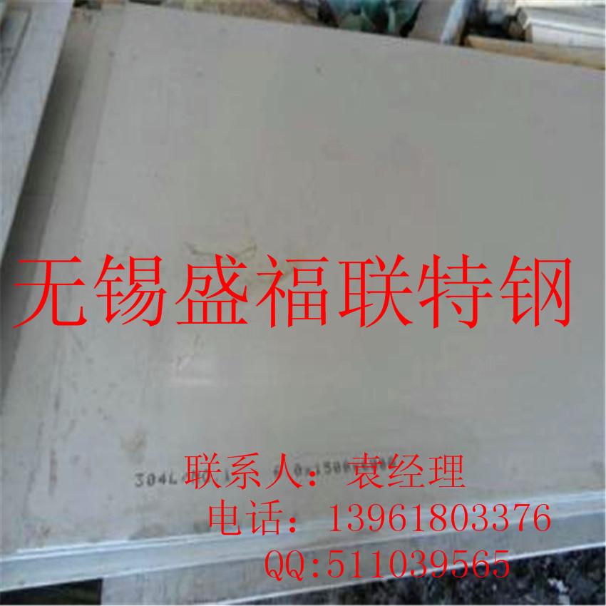 304不锈钢板公司电话/316不锈钢板厂家直销