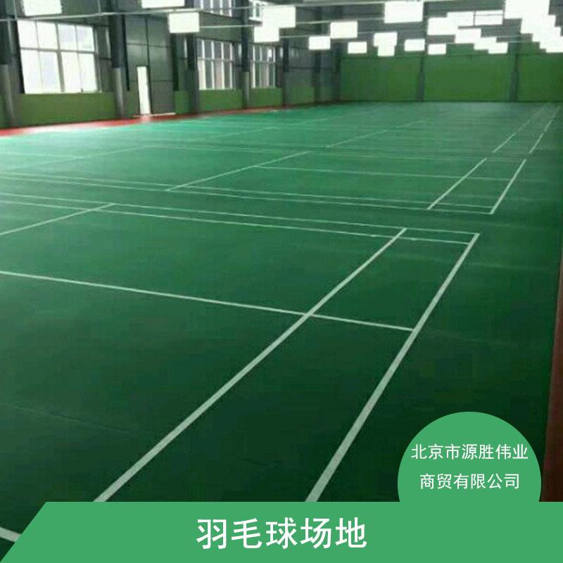 羽毛球馆地板 羽毛球pvc地板 羽毛球场地胶