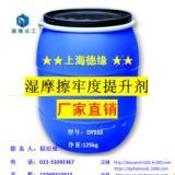 【专业生产厂家】环保无甲醛湿摩牢度提升剂 DY555 上海德缘  湿摩擦牢度提升剂