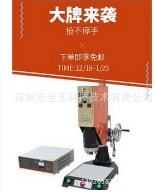 厂家直销V5促销  超声波焊接机  超声波模具