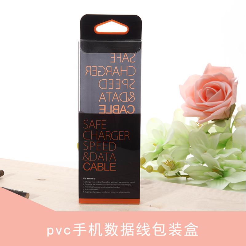 pvc手机数据线包装盒 聚氯乙烯塑料手机配件包装盒设计加工定制