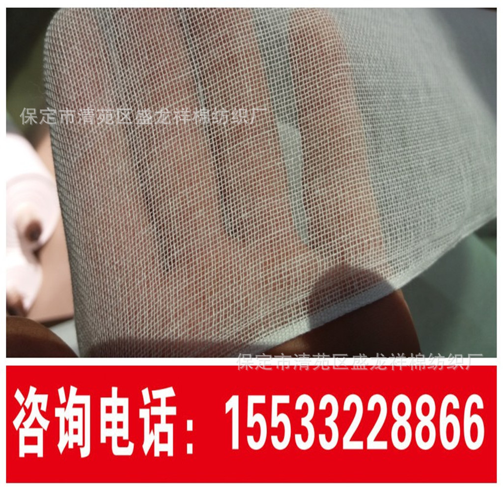 厂家生产批发直销 纯棉漂白纱布 幅宽90cm 口罩医用纱布质量保障