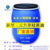 德缘化工三元共聚嵌段硅油 高浓嵌段硅油柔 三元共聚嵌段硅油DY333G