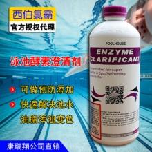 台湾西伯氯霸游泳池酵素澄清剂游泳池水处理药剂解决池水澄清变色批发