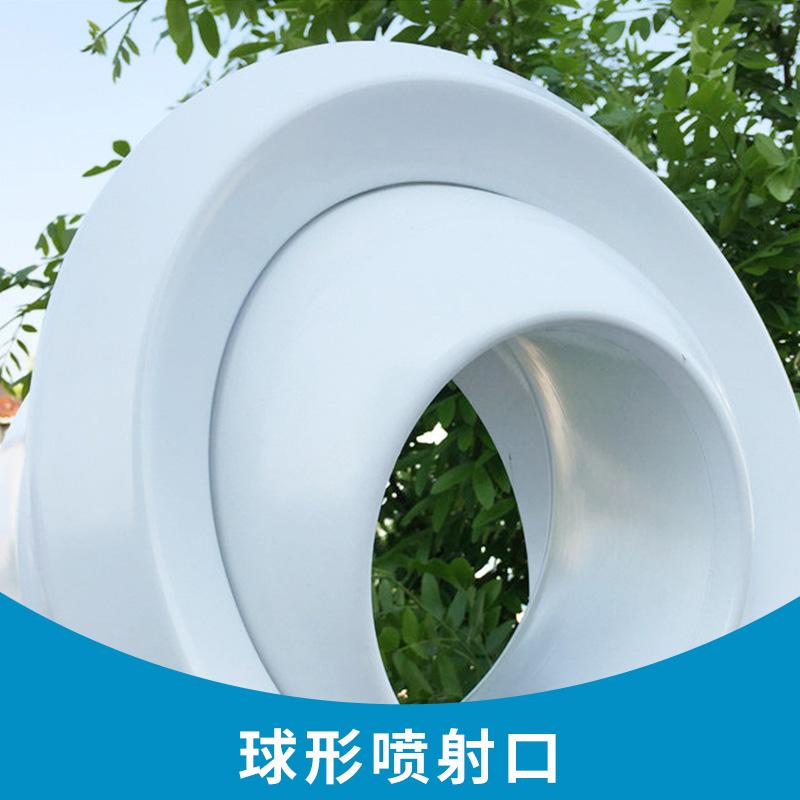球形喷射风口图片/球形喷射风口样板图 (3)