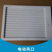 西安长盈系列电动风口 ABS材料外框铝合金叶片防结露电动遥控风口批发