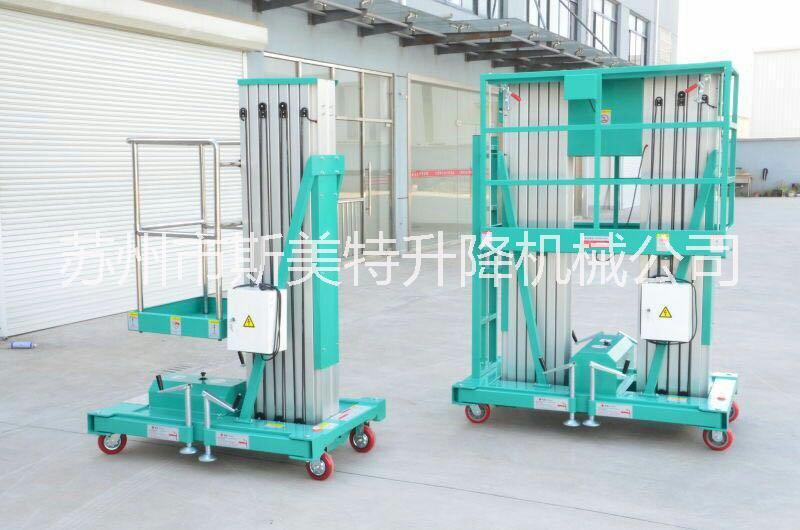 厂家直销铝合金高空作业平台 桅柱式升降机