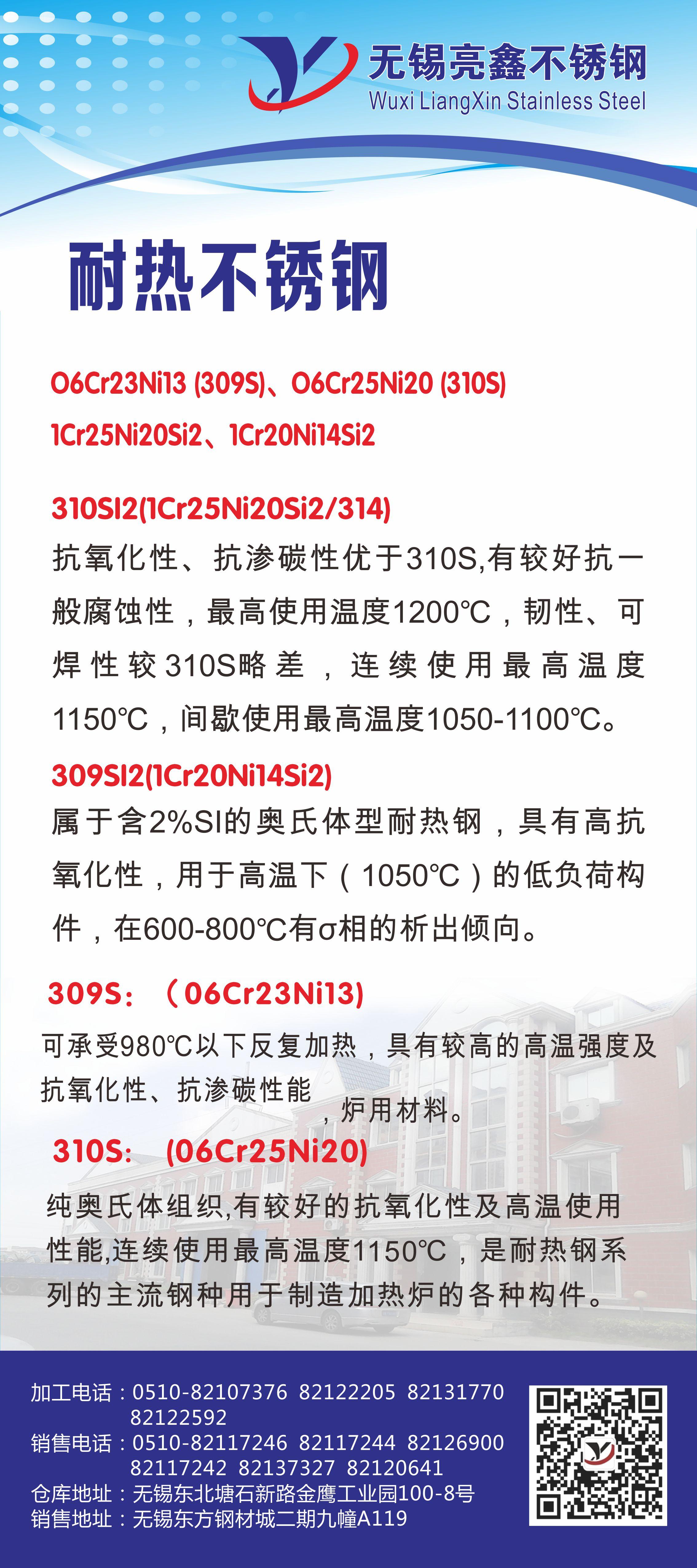 供应309SI2不锈钢板/卷