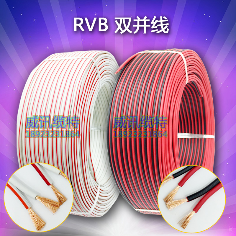 红黑线纯铜2芯0.3/0.5/0.75/1/1.5/2.5平方平行线双并线LED电源线 红黑线平行线双并线LED电源线