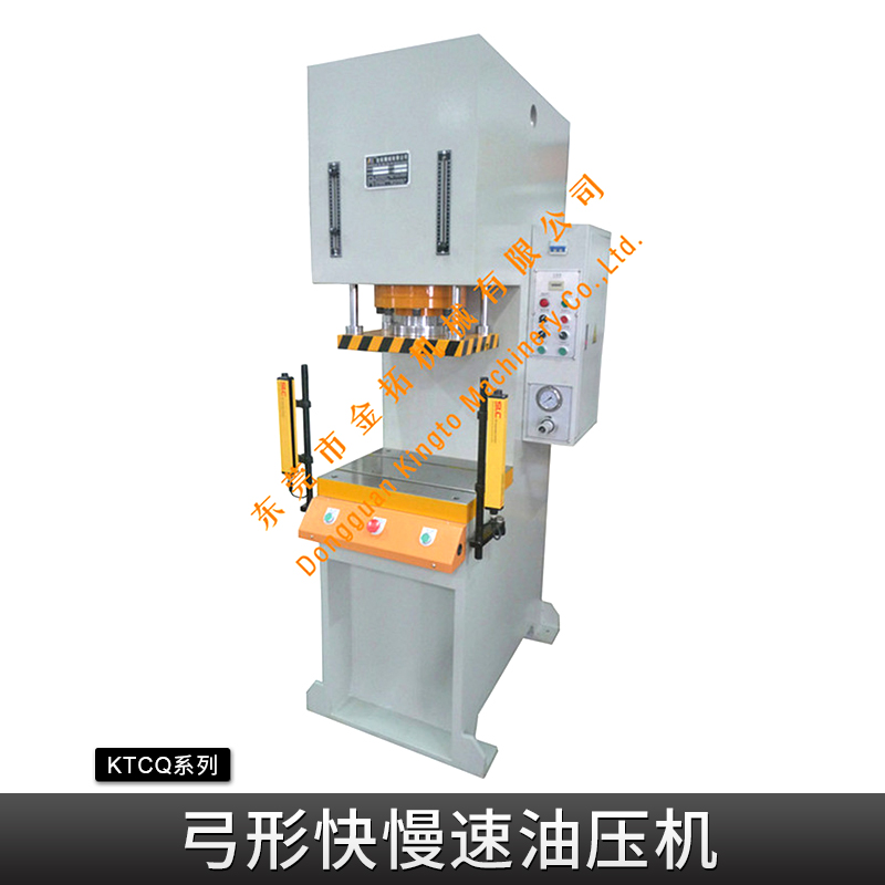 KTCQ系列弓形快慢速油压机 数控液压冲床油压机零件压力装配设备