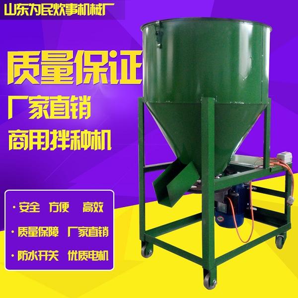 多功能搅拌机 拌种机 饲料搅拌机小麦玉米花生大豆拌种机种子包衣机