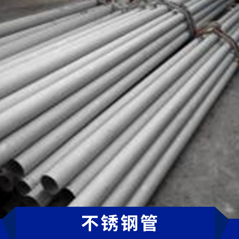 聊城金瑞钢管不锈钢管批发 精密无缝不锈钢圆管焊管碳素合金钢管