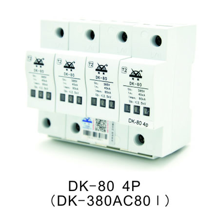 电源防雷器(浪涌保护器SPD)型号:DK-80