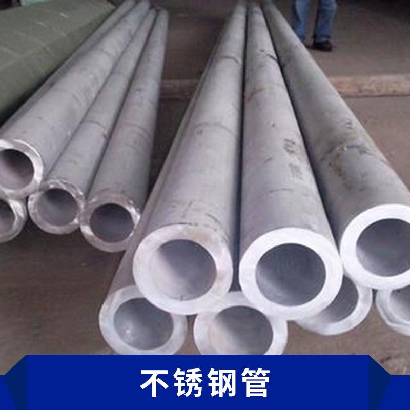 不锈钢管 优质不锈钢管