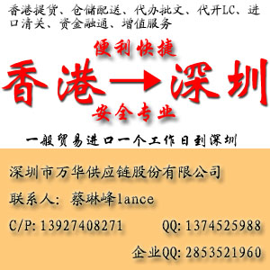 专业香港LG LD089WX1-SL03液晶屏进口报关代理到深圳